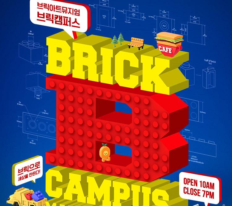 브릭캠퍼스